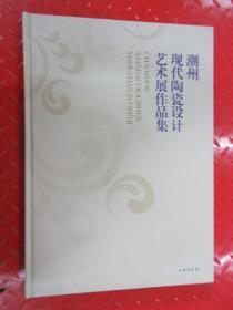 潮州现代陶瓷设计艺术展作品集