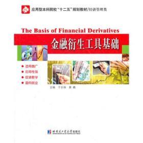 金融衍生工具基础