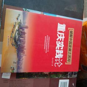 破解中国发展之困局:重庆实践论,