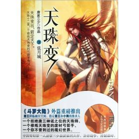 玄幻小说 天珠变 玄月城