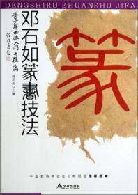 青少年书法入门与提高·邓石如篆书技法
