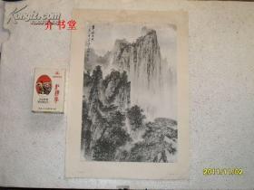 华岳参天(1962年出版画册册页《山河新貌》中的一幅水墨画,现价包邮局保价包裹)