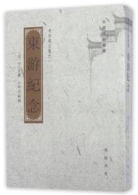 李宗棠文集-东游纪念