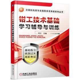 钳工技术基础学习辅导与训练