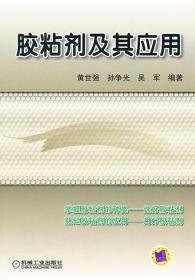 胶粘剂及其应用 9787111360988 黄世强 机械工业出版社
