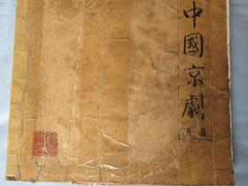 中国京剧演奏曲谱——旦角