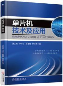 单片机技术及应用    9787111556855