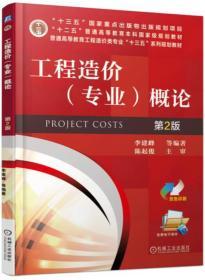 正版二手正版工程造价专业概论第二2版机械工业出版社9787111565888李建峰有笔记