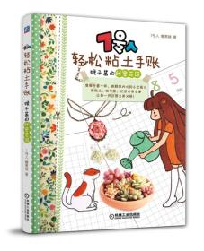 7号人轻松粘土手账:猴子酱的秘密花园