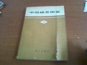中国蛾类图鉴 III  第三册 一版一印6600册