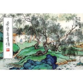 荣宝斋画谱(136)