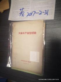 大麻丰产典型经验  山西农业厅编印1965-3   介绍潞麻丰产样板