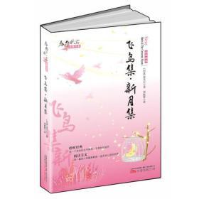 春华秋实经典书系——《飞鸟集·新月集》