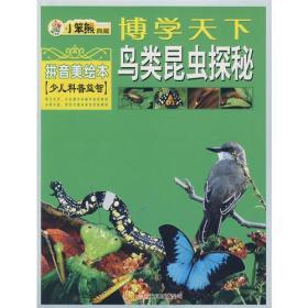博学天下:鸟类昆虫探秘(拼音美绘本  少儿科普益智)