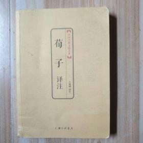 中国古典文化大系·第5辑:荀子译注
