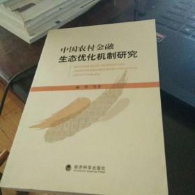 中国农村金融生态优化机制研究