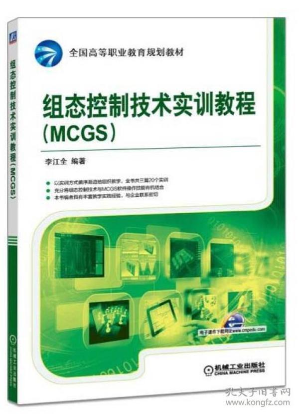 组态控制技术实训教程(MCGS)