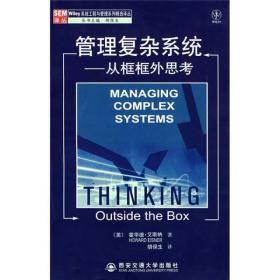 管理复杂系统:从框框外思考