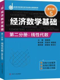 经济数学基础·第二分册:线性代数(第五版)