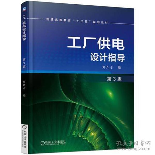 工厂供电设计指导第3版(本科教材)