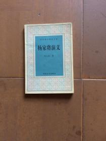 学生课外阅读文库・杨家将演义