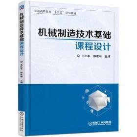 机械制造技术基础课程设计