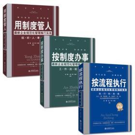 【正版新书 】企业管理书籍 用制度管人+按制度办事+按流程执行 公司企业经营管理制度与规范