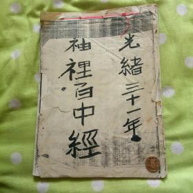 古奇书(光绪三十一年)