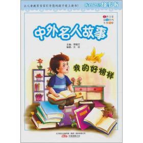 精灵鼠小书屋·我自己的故事书·我的好榜样:中外名人故事(彩图拼音版)