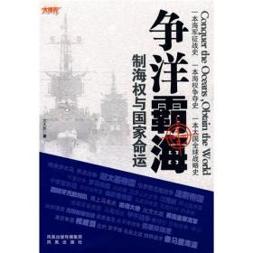 争洋霸海:—制海权与国家命运