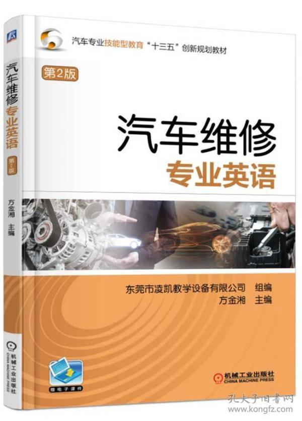 汽车维修专业英语(第2版)