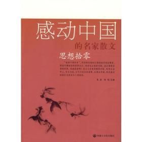 感动中国的名家散文·思想拾零