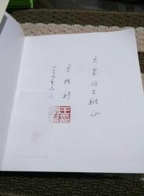 王焕新文稿选【王焕新签赠本 保真】