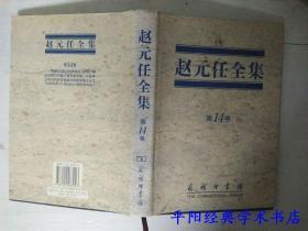 赵元任全集 第14卷