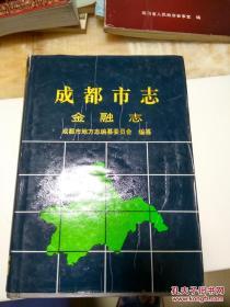 成都市志 金融志 2000