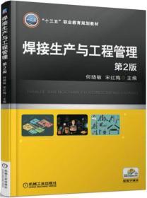 焊接生产与工程管理 第2版