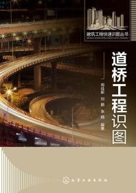 建筑工程快速识图丛书--道桥工程识图 9787122212139 周佳