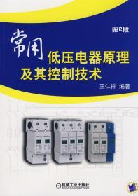 常用低压电器原理及其控制技术 第2版 9787111248743 王仁
