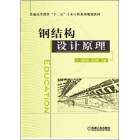 钢结构设计原理 赵根田 赵东拂 9787111364306 机械工业出版社