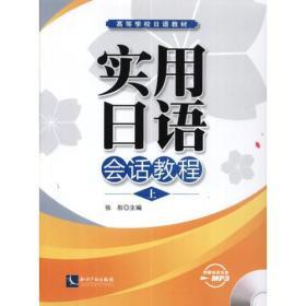 实用日语会话教程(上)
