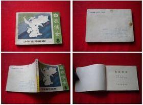 《白衣侠女》少年画库,广东1984.2一版一印,7770号,连环画