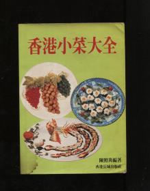 香港小菜大全