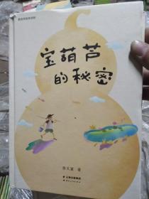 宝葫芦的秘密(教育部推荐新课标必读书,精装彩插版)