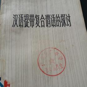 汉语提带复合谓语的探讨..