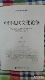 中国现代文化论争