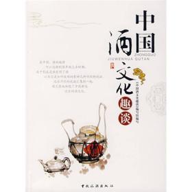 中国酒文化趣谈