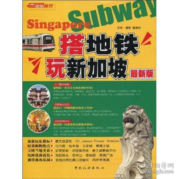 搭地铁旅游系列丛书 :搭地铁玩新加坡