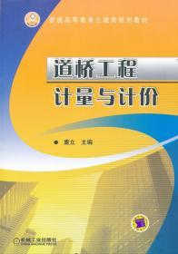 道桥工程计量与计价 9787111361589 董立  机械工业出版社