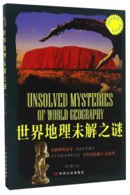 博识教育泛读文库:世界地理未解之谜