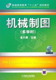 机械制图 9787111394853 金大鹰  机械工业出版社